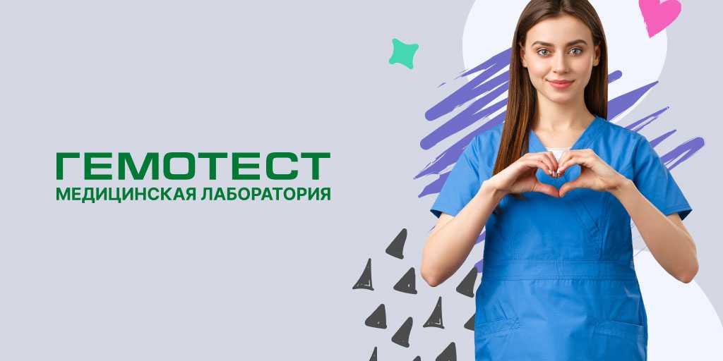 Анализы на дому в Гемотест в Москве. Выезд бесплатно | Сдать анализ детям и взрослым на дому от Гемотест