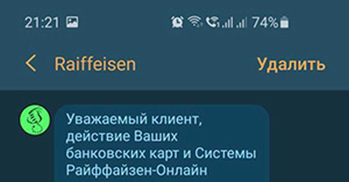 Райффайзенбанк: почему нельзя войти в приложение банка