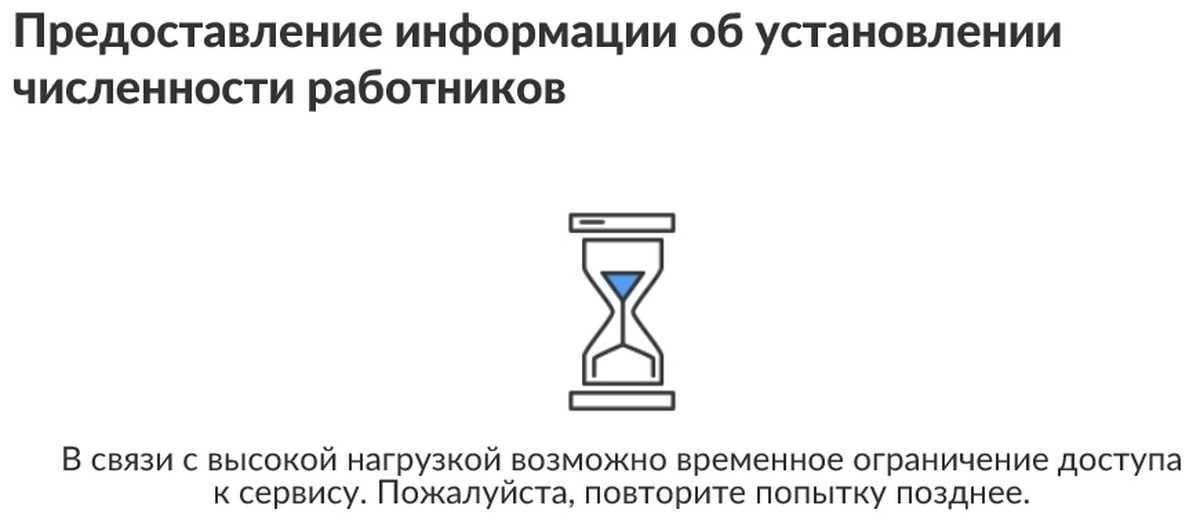"""MOS.RU дал сбой: отчёт """"о дистанционщиках"""" не отправляется   Пикабу"""