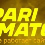 Не работает сайт и приложение Париматч (parimatch) – что делать?
