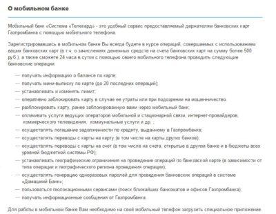Народный рейтинг Банки.ру - отзывы о дистанционном обслуживании банка Газпромбанка, мнения пользователей и клиентов банка | Банки.ру | Банки.ру