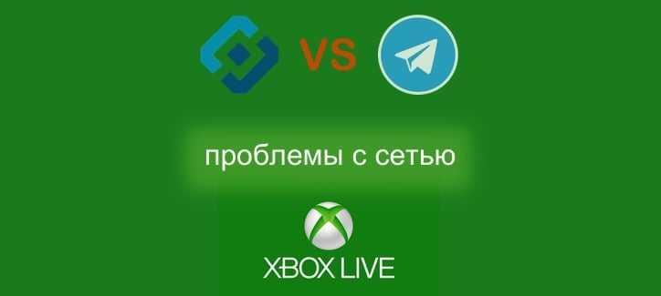 Упали сервисы Xbox — не работает авторизация, покупки в магазине, онлайн-игры, облачный гейминг — Индустрия на DTF