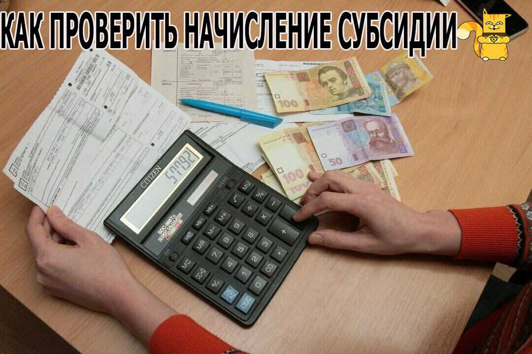 Как будут начислять субсидии и за что можно получить перерасчёт после 1 апреля 2021 года | НГС24 - новости Красноярска