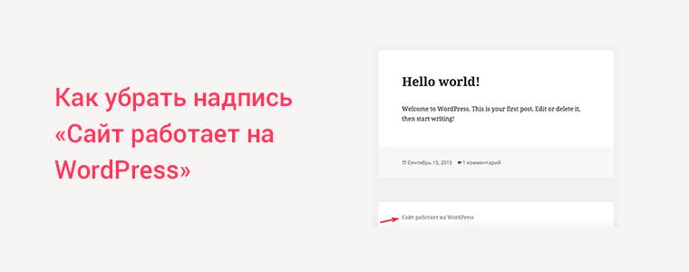 Как убрать Сайт работает на WordPress из футера сайта