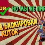 Не работает сайт | rutor.is | ru-free-tor.org -&nbspru free tor Ресурсы и информация.