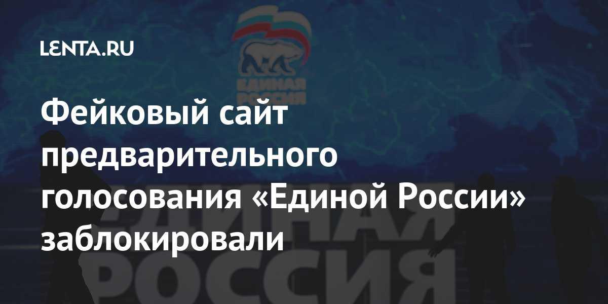 Сайт праймериз «Единая Россия» не работает