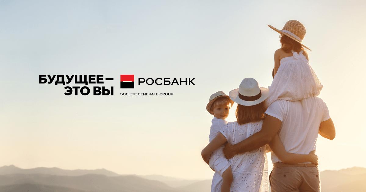 Росбанк рядом – банковские сервисы у вас дома