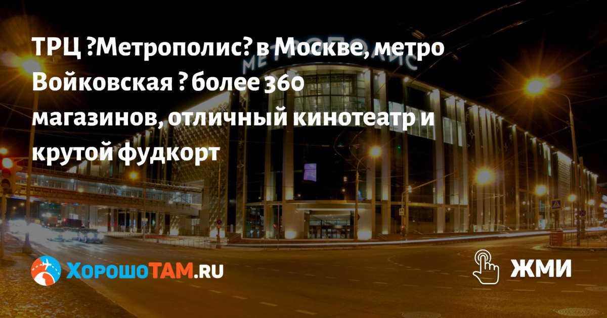 """ТЦ """"Метрополис"""" в Москве проверяют из-за угрозы взрыва -  Москва - ТАСС"""