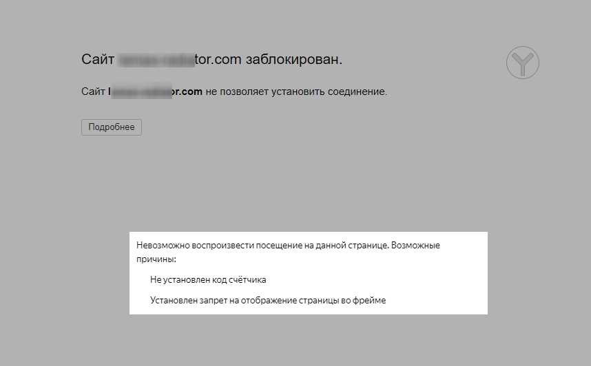Популярные ошибки настройки Яндекс.Метрики