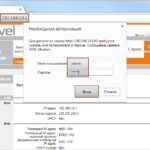 Настройка Роутера Upvel – Подключение к Интернету и Установка WiFi Сети – ВайФайка.РУ
