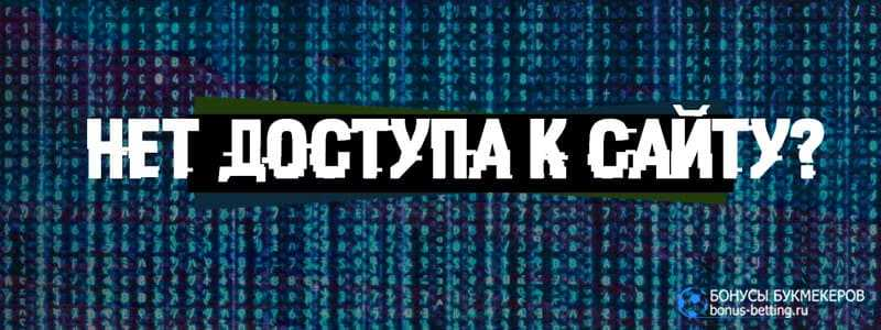БК Зенит вход при блокировке: как войти в аккаунт